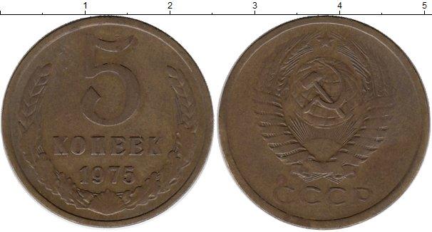 Картинка Монеты СССР 5 копеек Латунь 1975