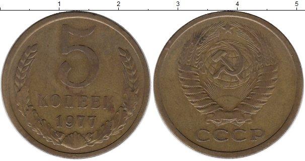 Картинка Монеты СССР 5 копеек Латунь 1977
