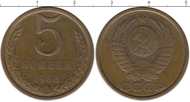 Картинка Монеты СССР 5 копеек Латунь 1983