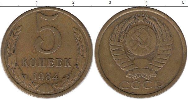 Картинка Монеты СССР 5 копеек Латунь 1984