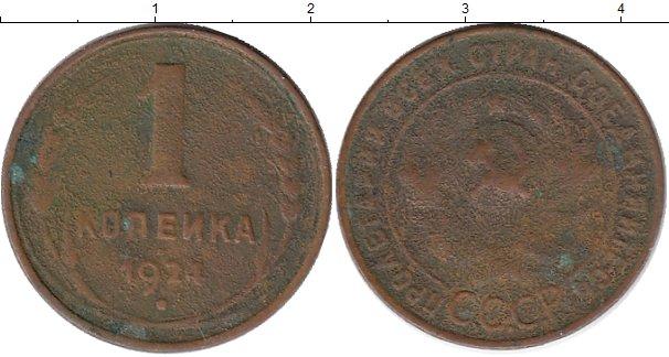 Картинка Монеты СССР 1 копейка Медь 1924