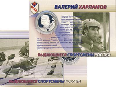 Изображение Подарочные монеты Россия 2 рубля 2009 Серебро Proof- `Монета из серии ``В