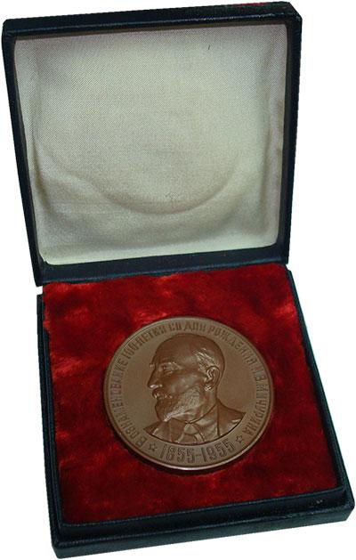 Изображение Подарочные монеты СССР Медаль 1955 Бронза UNC 100 лет со дня рожде
