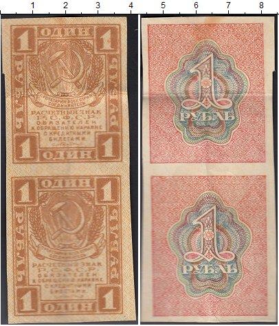 Изображение Банкноты РСФСР 1 рубль 1919  VF+