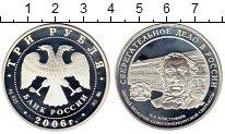 Изображение Монеты Россия 3 рубля 2006 Серебро Proof-