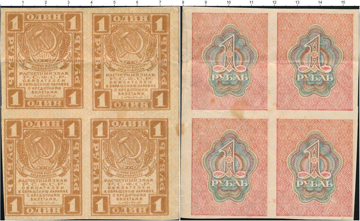 Картинка Банкноты РСФСР 1 рубль  1919