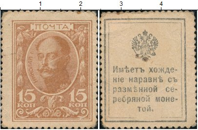 Изображение Банкноты 1894 – 1917 Николай II 15 копеек 1915  VF+