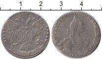 Изображение Монеты Россия 1762 – 1796 Екатерина II 20 копеек 1766 Серебро XF-