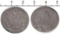 Изображение Монеты Россия 1762 – 1796 Екатерина II 20 копеек 1770 Серебро XF