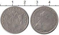 Изображение Монеты Россия 1762 – 1796 Екатерина II 15 копеек 1765 Серебро XF-