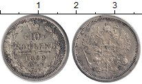 Изображение Монеты 1881 – 1894 Александр III 10 копеек 1889 Серебро XF