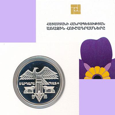 Изображение Подарочные монеты Армения 25 драм 1994 Серебро Proof- Битва при Сардапарат