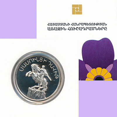 Изображение Подарочные монеты Армения 25 драм 1994 Серебро Proof-