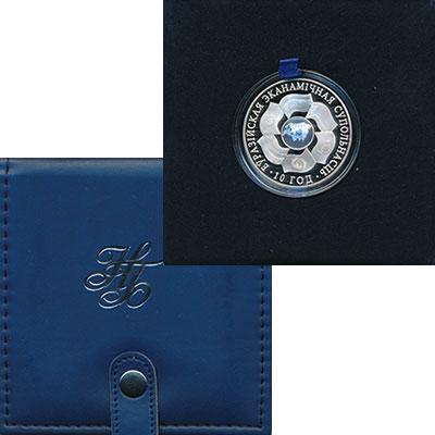 Изображение Подарочные монеты Беларусь 20 рублей 2010 Серебро Proof 10 лет Евразийскому