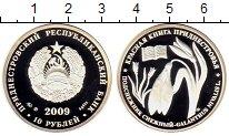 Изображение Монеты Приднестровье 10 рублей 2009 Серебро Proof-