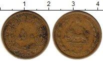 Изображение Монеты Иран 50 динар 1937 Латунь VF
