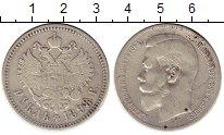 Изображение Монеты Россия 1894 – 1917 Николай II 1 рубль 1898 Серебро VF