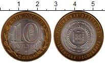 Изображение Монеты Россия 10 рублей 2010 Биметалл UNC-