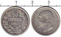 Изображение Монеты Болгария 50 стотинок 1913 Серебро XF-