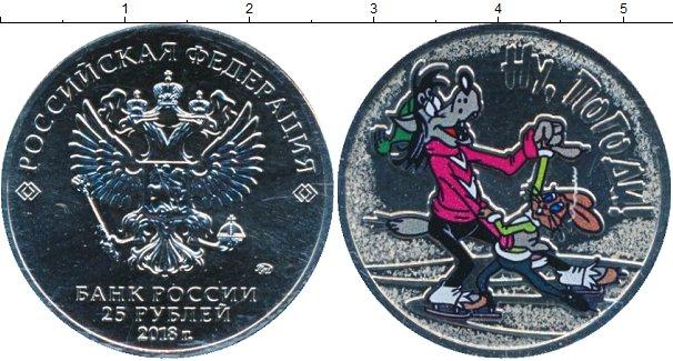 Картинка Подарочные монеты Россия 25 рублей Медно-никель 2018