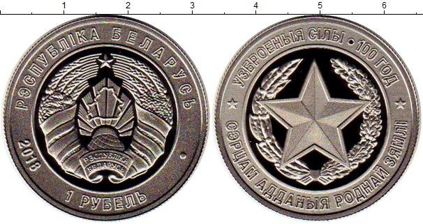 Картинка Монеты Беларусь 1 рубль Медно-никель 2018