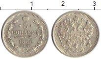 Изображение Монеты Россия 1881 – 1894 Александр III 5 копеек 1889 Серебро XF