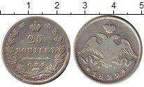 Изображение Монеты Россия 1825 – 1855 Николай I 25 копеек 1829 Серебро VF