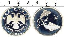 Монета Россия 2 рубля Серебро 2003 Proof- фото