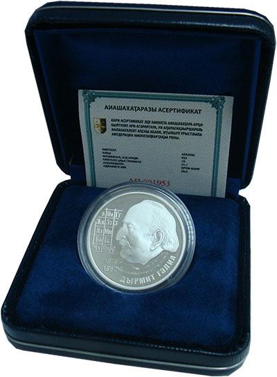 Изображение Подарочные монеты Абхазия 10 апсаров 2009 Серебро Proof Дмитрий Гулия, серия