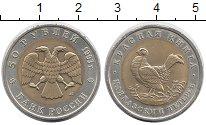 Изображение Монеты Россия 50 рублей 1993 Биметалл VF