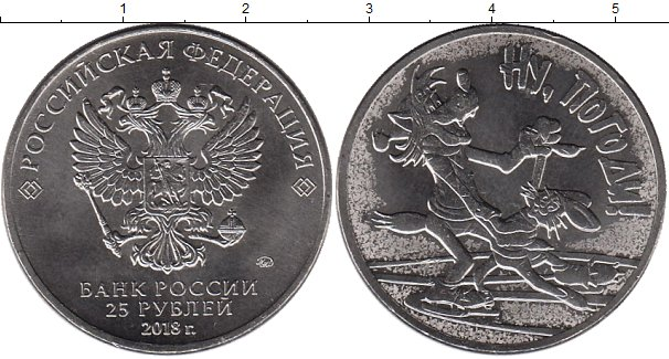 Картинка Мелочь Россия 25 рублей Медно-никель 2018
