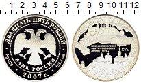 Изображение Монеты Россия 25 рублей 2007 Серебро Proof-