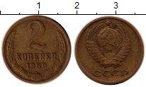 Изображение Монеты СССР 2 копейки 1969 Латунь VF