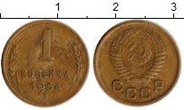 Изображение Монеты СССР 1 копейка 1954 Латунь XF-
