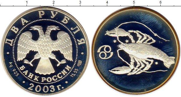 Картинка Монеты Россия 2 рубля Серебро 2003