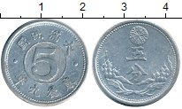 Изображение Монеты Китай Маньчжурия 5 фен 1940 Алюминий XF