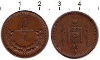 Изображение Монеты Монголия 2 мунгу 1925 Медь XF