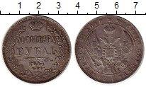 Изображение Монеты Россия 1825 – 1855 Николай I 1 рубль 1841 Серебро XF