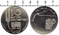 Изображение Монеты Израиль 10 лир 1970 Серебро UNC