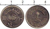 Изображение Монеты Саудовская Аравия 10 халал 1979 Медно-никель XF