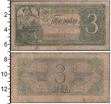 Изображение Банкноты СССР 3 рубля 1938  VF-