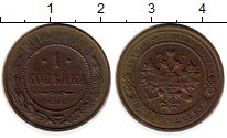 Изображение Монеты 1894 – 1917 Николай II 1 копейка 1912 Медь XF-