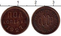 Изображение Монеты СССР 1/2 копейки 1927 Медь XF-