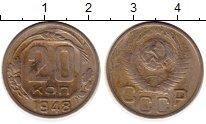 Изображение Монеты Россия СССР 20 копеек 1948 Медно-никель VF