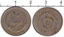 Изображение Монеты Ливия 10 миллим 1965 Медно-никель XF