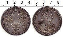 Изображение Монеты Россия 1689 – 1725 Петр I 1 рубль 1721 Серебро XF-