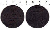 Изображение Монеты Россия 1796 – 1801 Павел I 2 копейки 1801 Медь VF
