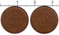 Изображение Монеты Россия СССР 1/2 копейки 1927 Медь XF