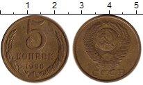 Изображение Монеты Россия СССР 5 копеек 1986 Латунь VF