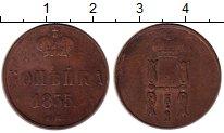 Изображение Монеты Россия 1825 – 1855 Николай I 1 копейка 1855 Медь VF
